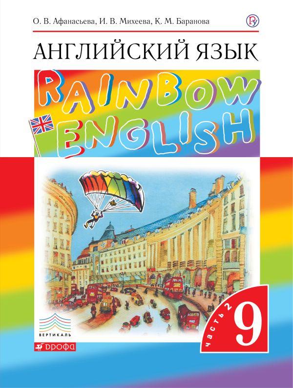Английский язык. 9 класс. Учебник в 2-х частях. Часть 2 - страница 0