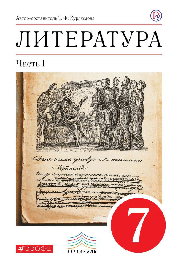 Литература. 7 кл. Учебник. Ч.1. ВЕРТИКАЛЬ - страница 0