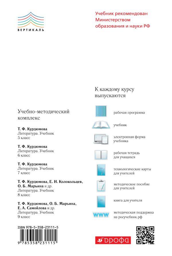 Литература. 7 кл. Учебник. Ч.1. ВЕРТИКАЛЬ - страница 17