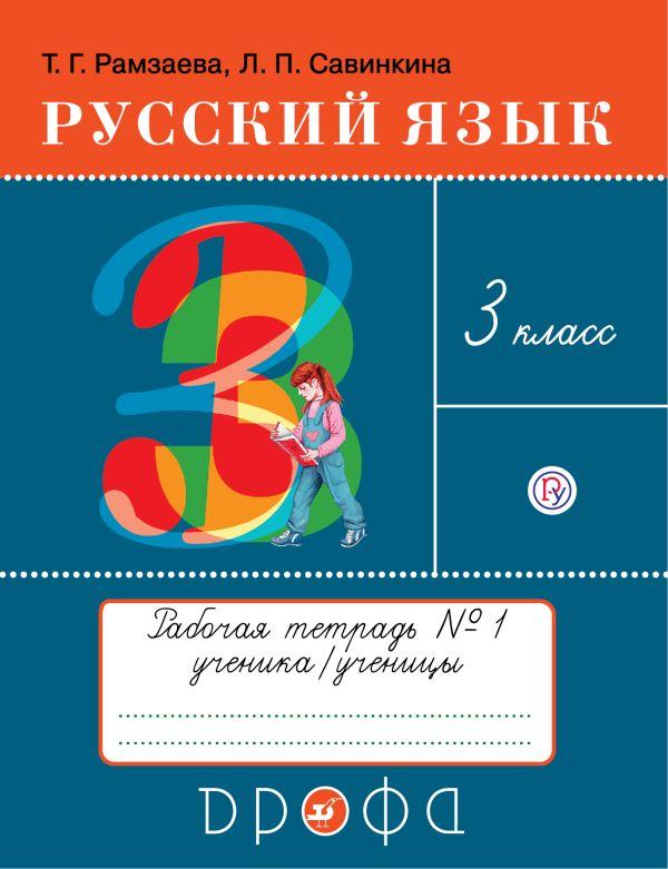Русский язык. Рабочая тетрадь № 1. 3 класс - страница 0