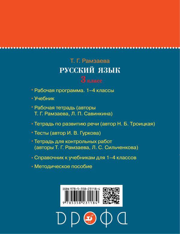 Русский язык. Рабочая тетрадь № 1. 3 класс - страница 9