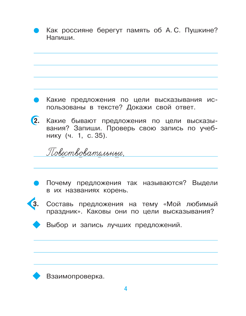 Купить рабочую тетрадь по русскому языку 3 класс , авт ...