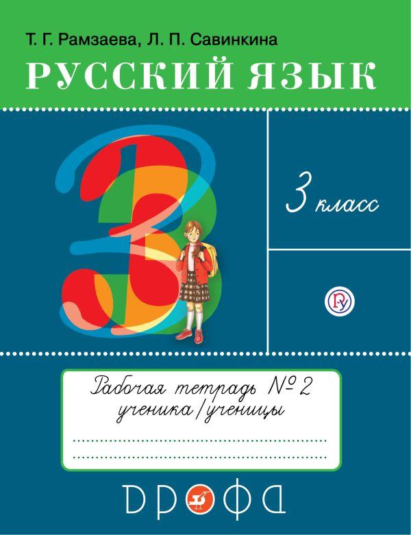 Русский язык. 3 класс. Рабочая тетрадь № 2 - страница 0
