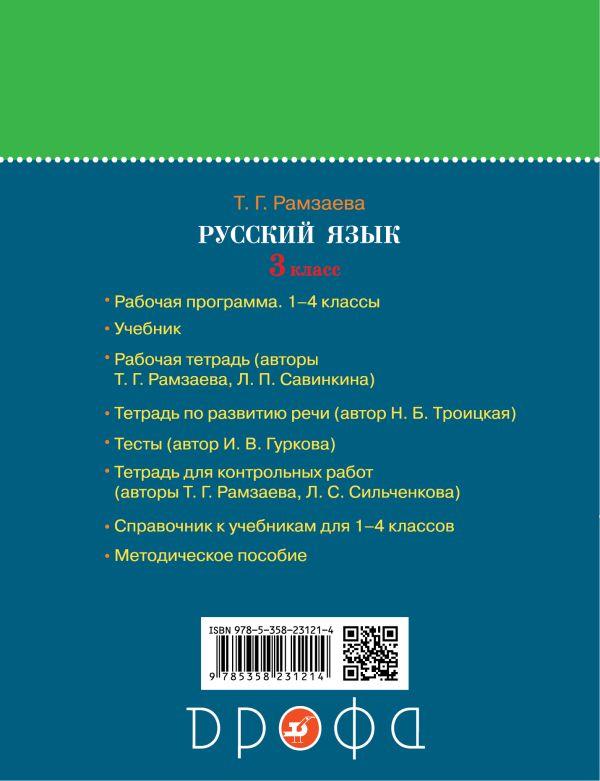 Русский язык. 3 класс. Рабочая тетрадь № 2 - страница 9