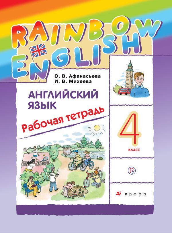 Английский язык. 4 класс. Рабочая тетрадь - страница 0