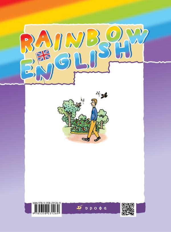 Английский язык. 4 класс. Рабочая тетрадь - страница 13