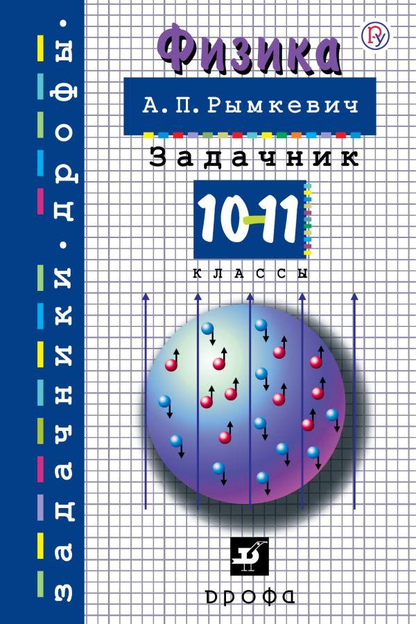 Физика. 10-11 классы. Задачник - страница 0