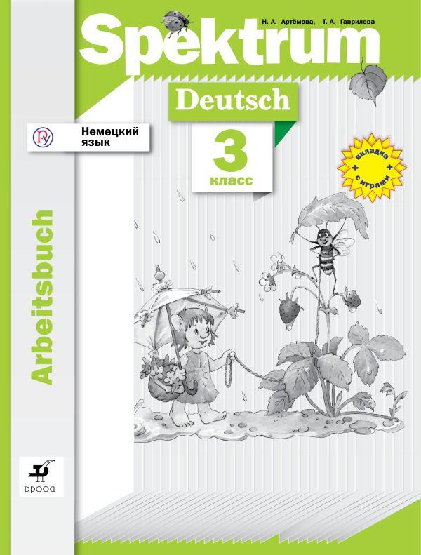 Немецкий язык. 3 класс. Рабочая тетрадь - страница 0