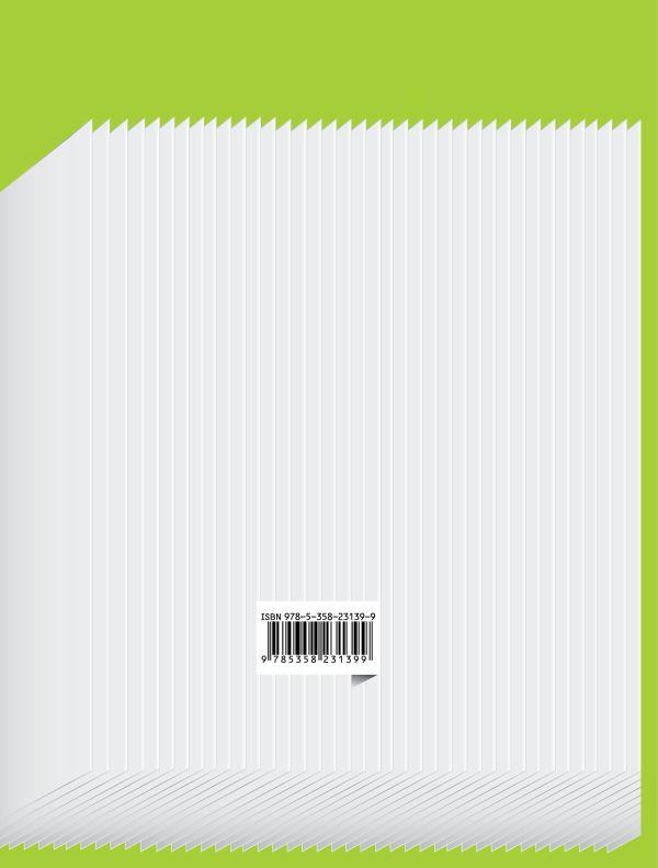 Немецкий язык. 3 класс. Рабочая тетрадь - страница 11
