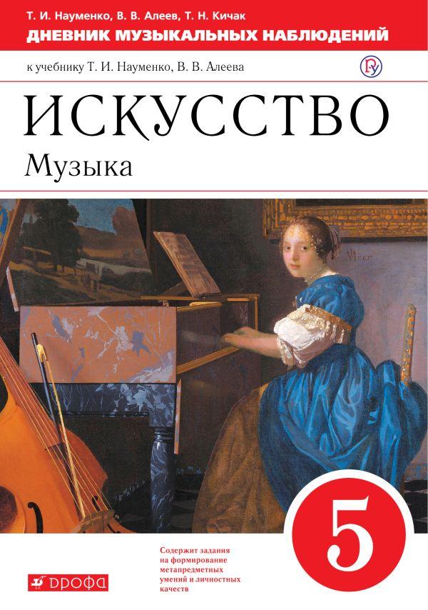 Искусство. Музыка. 5 класс. Дневник музыкальных наблюдений - страница 0