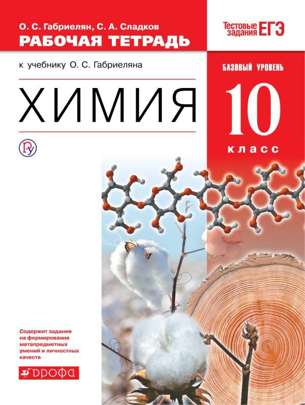 Химия. Базовый уровень. 10 класс. Рабочая тетрадь - страница 0
