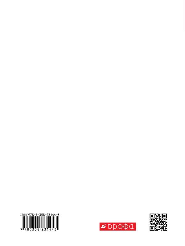 Химия. Базовый уровень. 10 класс. Рабочая тетрадь - страница 17