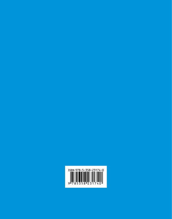 Литературное чтение. 4 класс. Рабочая тетрадь № 3 - страница 5