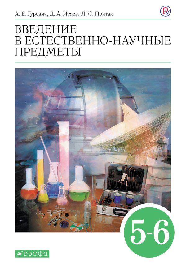 Введение в естественно-научные предметы. 5 - 6 классы. Учебник. - страница 0