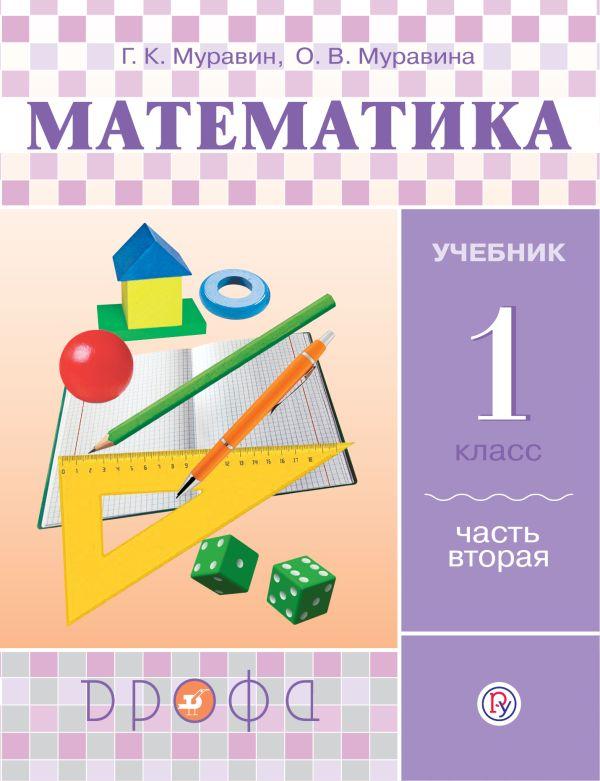 Математика. 1 класс. Учебник в 2-х частях. Ч. 2. - страница 0