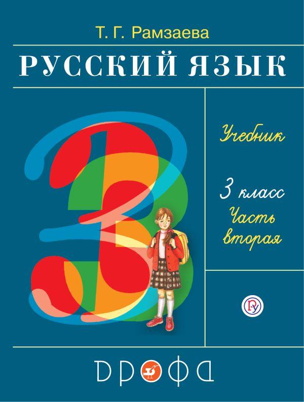 Русский язык. 3 класс. Учебник в 2-х частях. Ч. 2. - страница 0