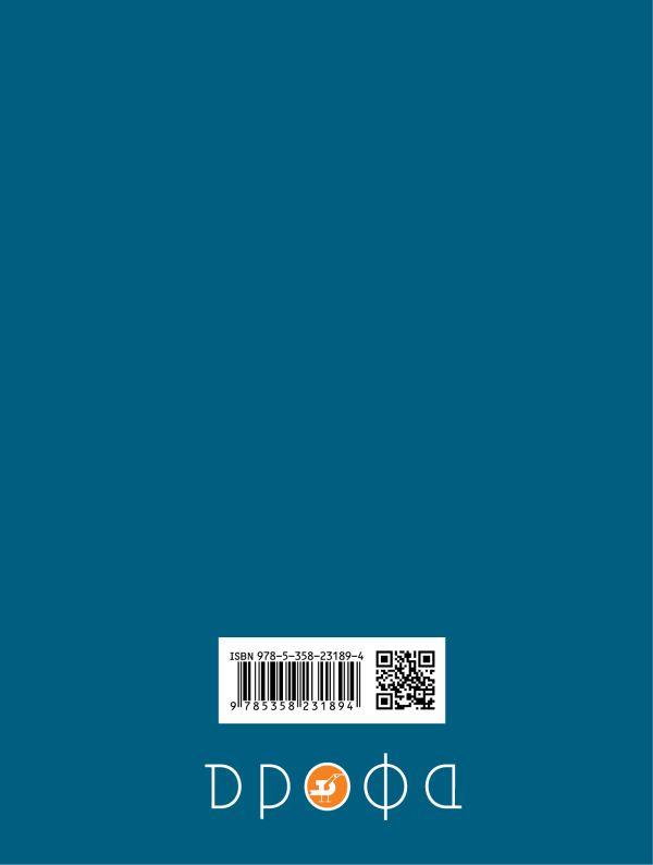 Русский язык. 3 класс. Учебник в 2-х частях. Ч. 2. - страница 17