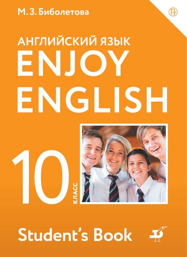 Enjoy English/Английский с удовольствием. Базовый уровень. 10 класс. Учебник - страница 0