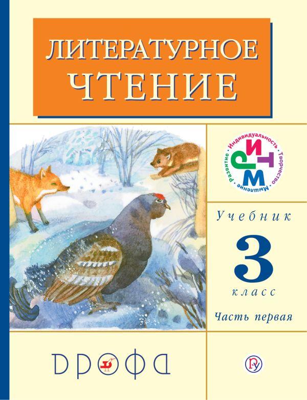 Литературное чтение. 3 класс. Учебник. Часть 1 - страница 0