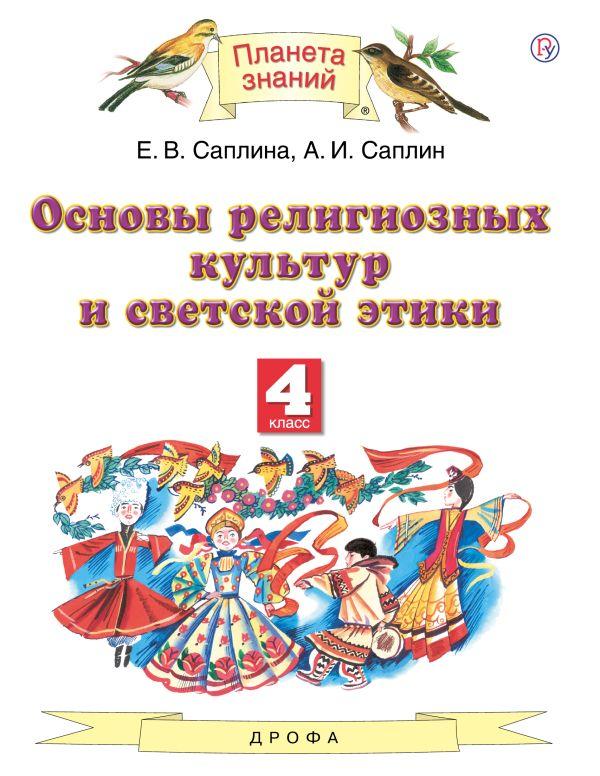 Основы религиозных культур и светской этики. 4 класс. Учебник. - страница 0