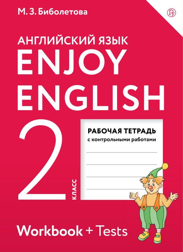 Enjoy English/Английский с удовольствием. 2 класс. Рабочая тетрадь - страница 0