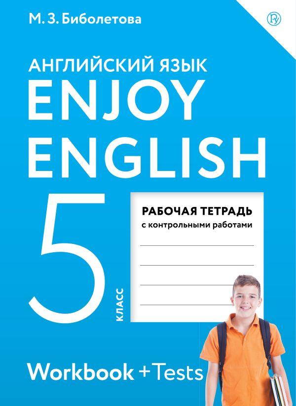 Enjoy English/Английский с удовольствием. 5 класс. Рабочая тетрадь - страница 0