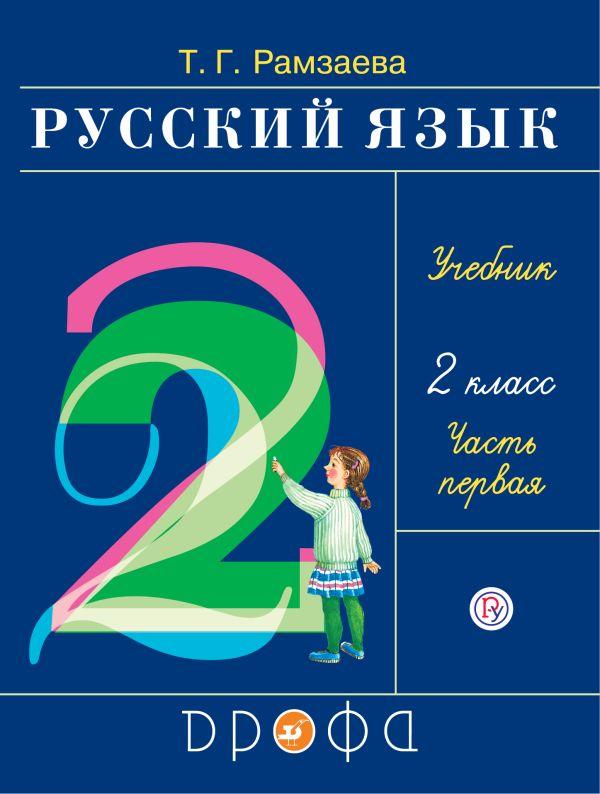 Русский язык. 2 класс. Учебник в 2-х частях. Ч. 1. - страница 0