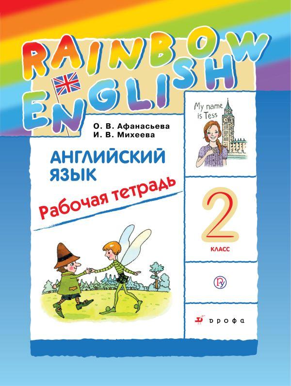 Английский язык. 2 класс. Рабочая тетрадь - страница 0