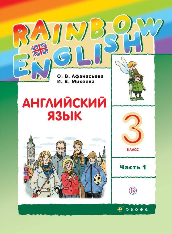 Английский язык. 3 класс. В двух частях. Часть 1. Учебник. Английский язык. 3 класс. В частях. 1 часть. - страница 0