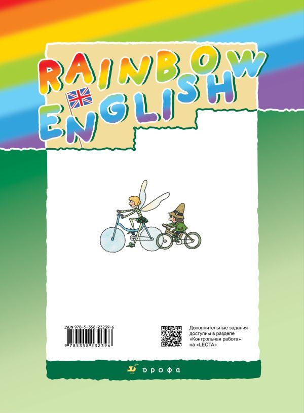 Английский язык. 3 класс. В двух частях. Часть 1. Учебник. Английский язык. 3 класс. В частях. 1 часть. - страница 15