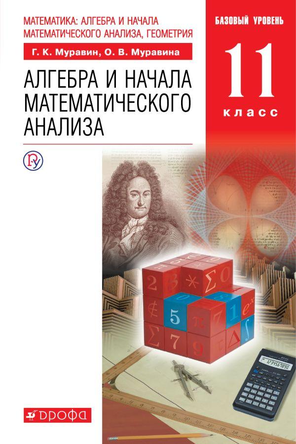 Математика: алгебра и начала математического анализа, геометрия. Алгебра и начала математического анализа. 11 класс. Базовый уровень. ВЕРТИКАЛЬ - страница 0