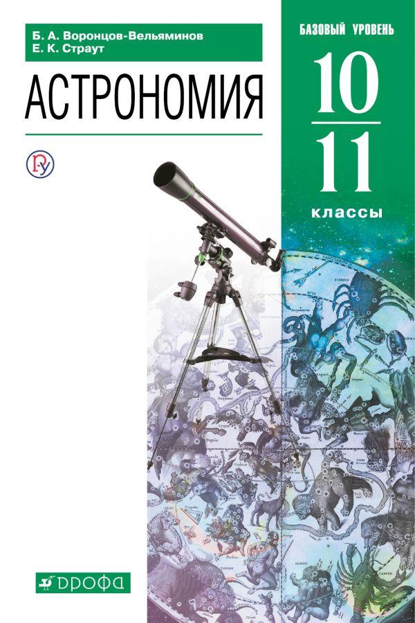 Астрономия. 10-11 классы. Базовый уровень. Учебник. - страница 0