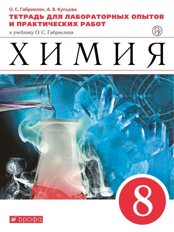 Химия. 8 класс.Тетрадь для лабораторных опытов и практических работ - страница 0