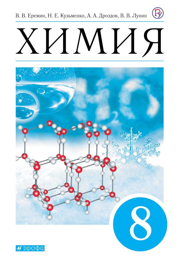 Химия. 8 класс. Учебник - страница 0