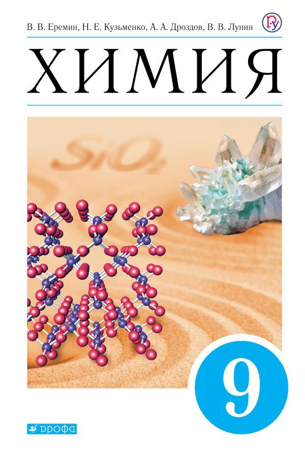 Химия. 9 класс. Учебник - страница 0