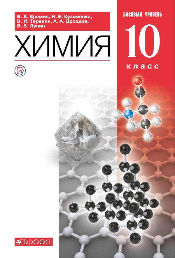 Химия. Базовый уровень. 10 класс. Учебник. - страница 0