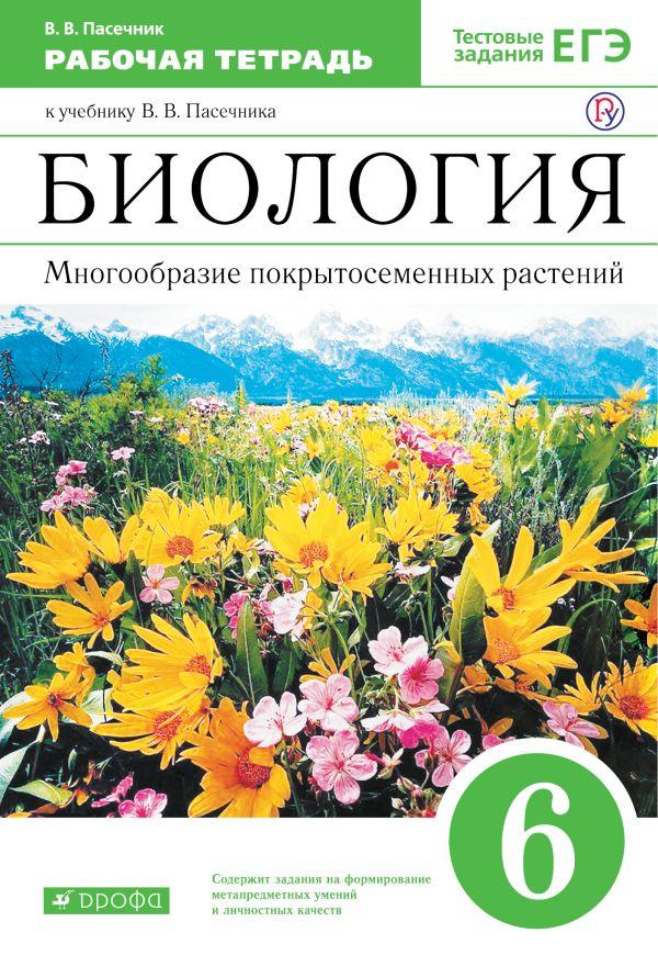 Биология. Многообразие покрытосеменных растений. 6 класс.Рабочая тетрадь (С тестовыми заданиями ЕГЭ). ВЕРТИКАЛЬ - страница 0