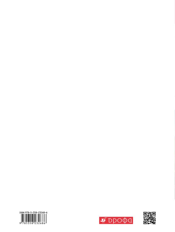 История России. 9 класс. Рабочая тетрадь. - страница 9
