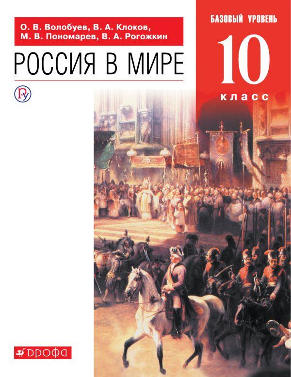 Россия в мире.10 класс. Учебник. Базовый уровень. - страница 0