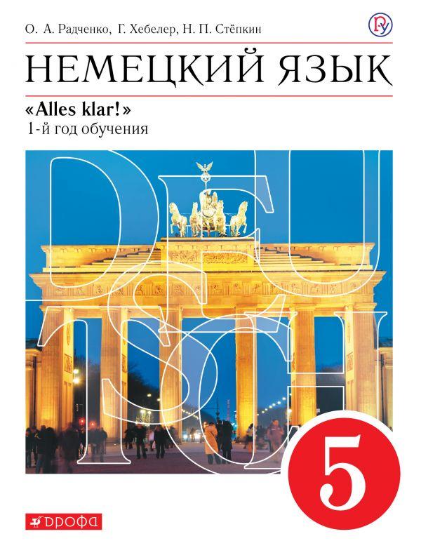 Немецкий язык как второй иностранный. 5 класс. Учебник - страница 0