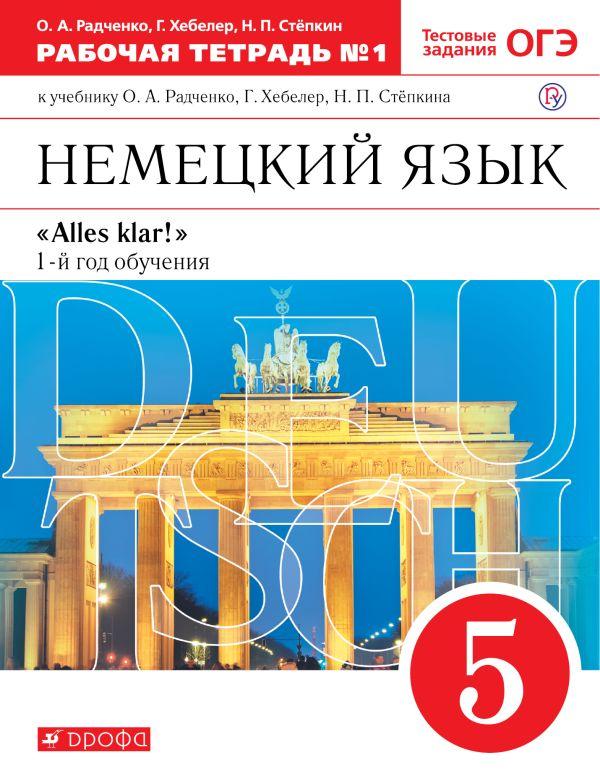 Немецкий язык как второй иностранный. 5 класс. Рабочая тетрадь в 2-х частях. Часть 1 - страница 0