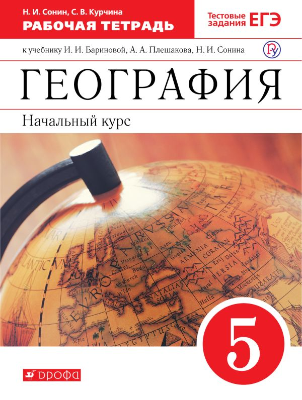 География. 5 класс. Рабочая тетрадь - страница 0