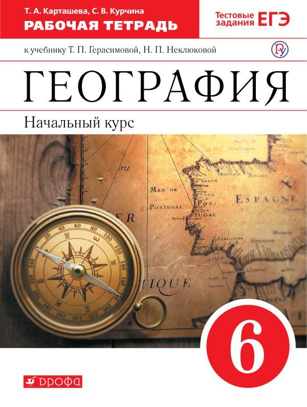 География. Начальный курс географии. 6 класс. Рабочая тетрадь (с тестовыми заданиями ЕГЭ) - страница 0