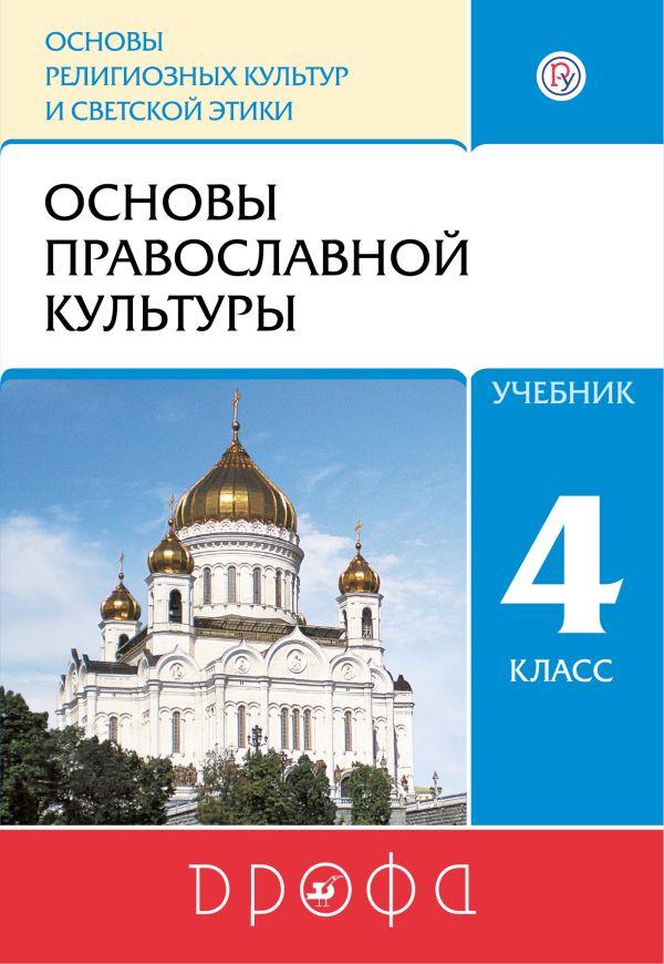Основы религиозных культур и светской этики. Основы православной культуры. 4 кл.: учебник - страница 0