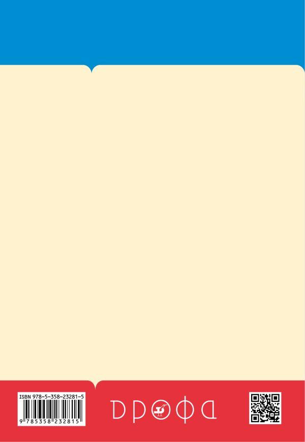 Основы религиозных культур и светской этики. Основы православной культуры. 4 кл.: учебник - страница 17