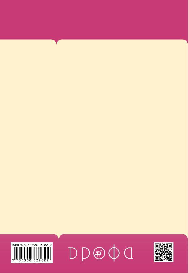 Основы религиозных культур и светской этики. Основы мировых религиозных культур. 4 кл.: учебник - страница 17
