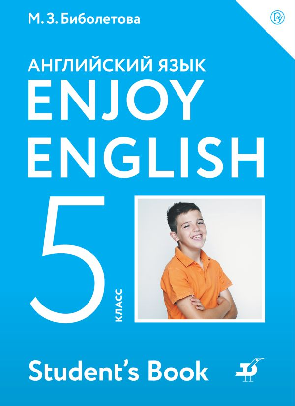 Enjoy English/Английский с удовольствием. 5 класс. Учебник - страница 0