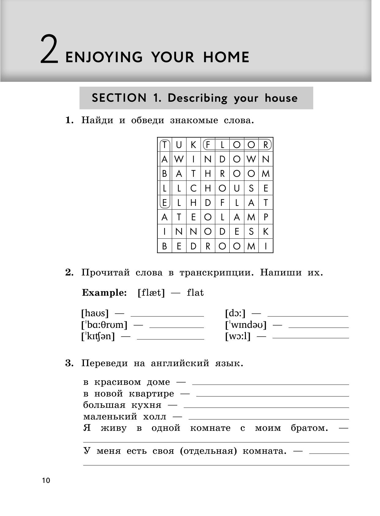 программа фгос 9 класс английский язык биболетова