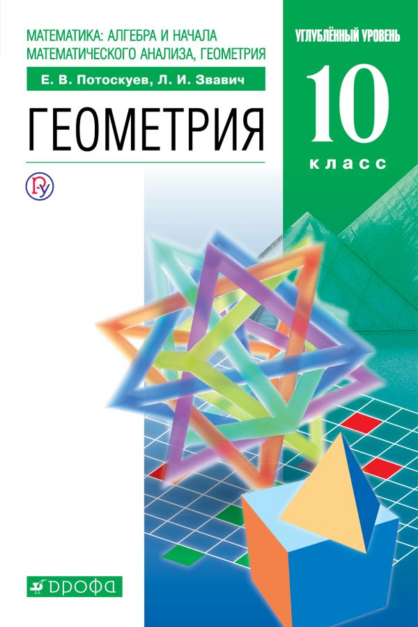 Математика. Геометрия. Углублённый уровень. 10 класс. Учебник. - страница 0