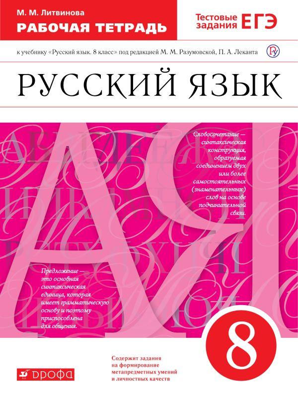 Тестовая работа по русскому языку 8 класс онлайн учебный торговый счет форекс